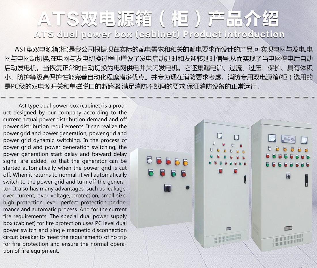 ATS双电源箱