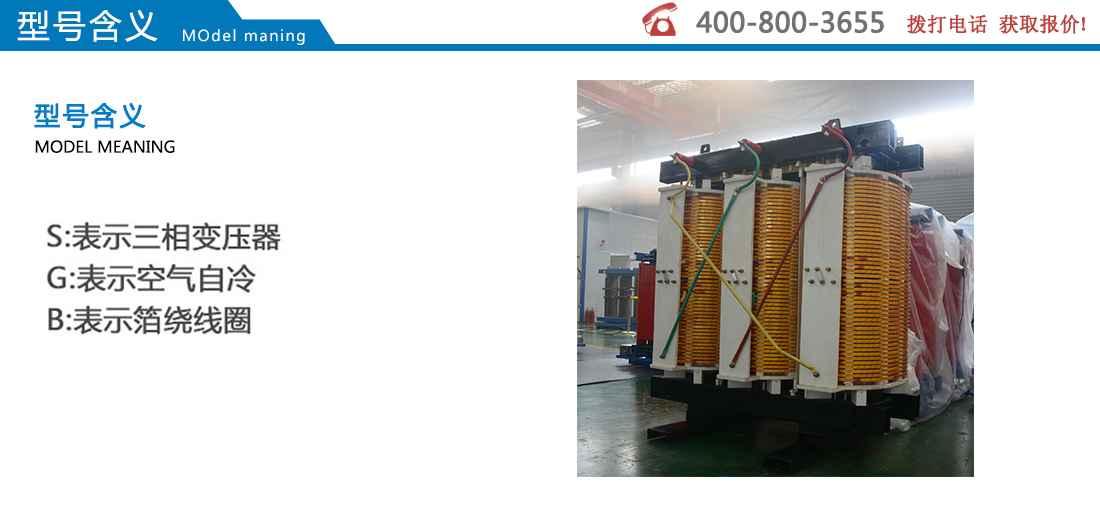 SGB11系列H级10kv干式变压器