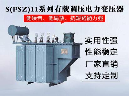 S(FSZ)11系列110-220kV有载调压电力变压器