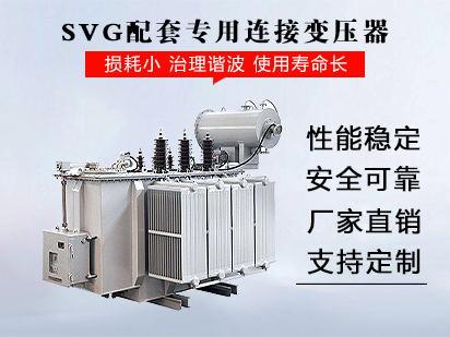 SVG配套专用连接变压器