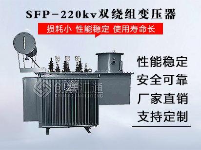 SFP-220kv双绕组变压器