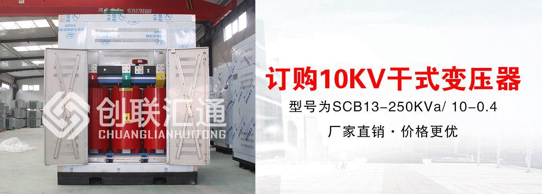 北京铁路局德州站SCB10-3150KVA干式变压器