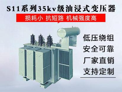 S11系列35kv级油浸式变压器