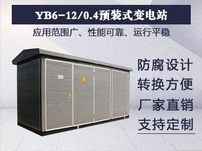 YB6-12/0.4预装式变电站