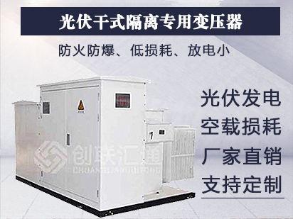 光伏干式隔离专用变压器
