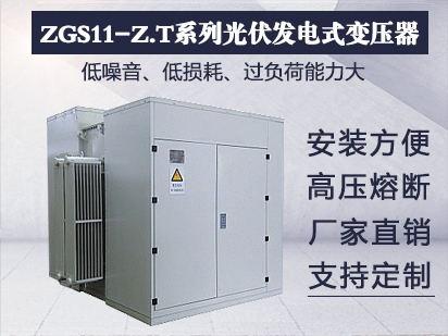 ZGS11-Z.T系列光伏发电用组合式变压器