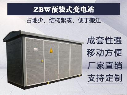 ZBW预装式变电站