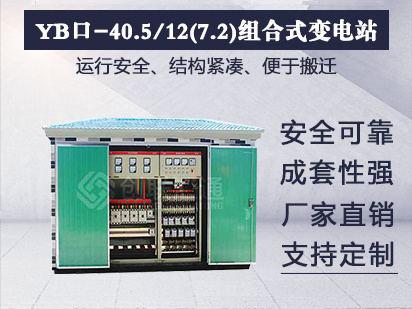 YB口-40.5/12(7.2)组合式变电站