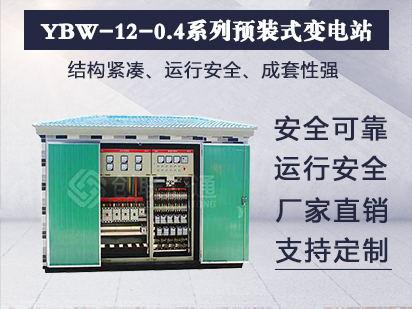 YBW-12/0.4预装式变电站