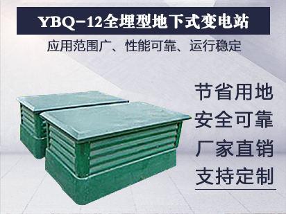 <b>YBQ-12全埋型地下式变电站</b>