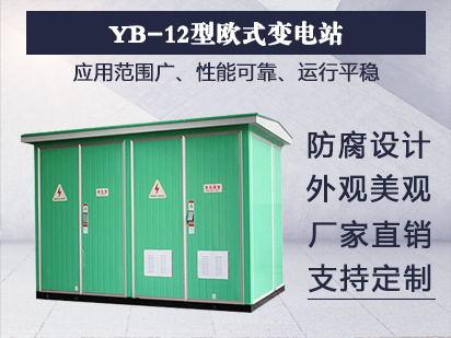 YB-12型欧式变电站