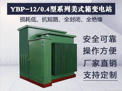 YBP-12/0.4型系列美式箱变(预装式变电站)