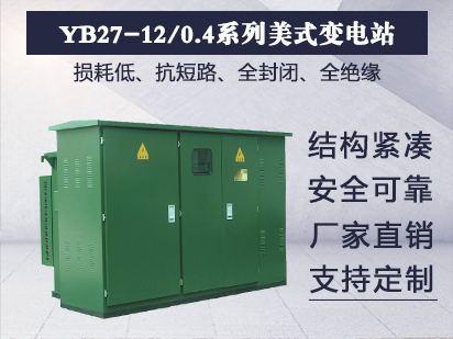 YB27-12/0.4系列美式预装式变电站