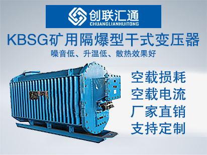 KBSG矿用隔爆型干式变压器