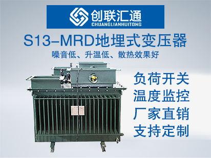 2020年升级版智能型S13-MRD地埋式变压器