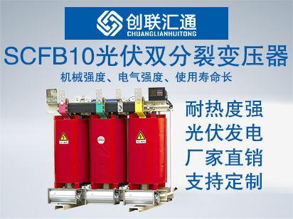 SCFB10光伏双分裂变压器