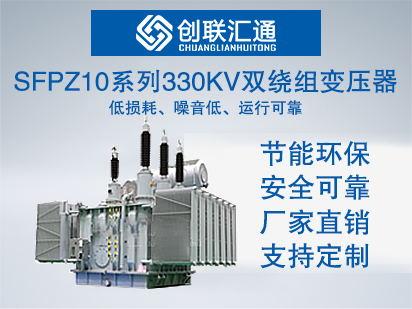 SFPZ10系列330kv双绕组变压器