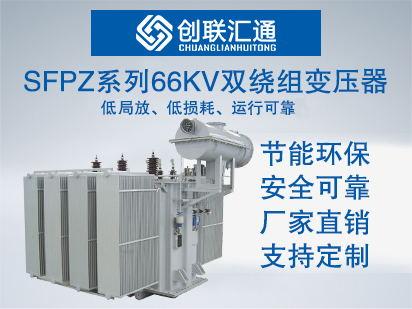 SFPZ系列66kv双绕组变压器
