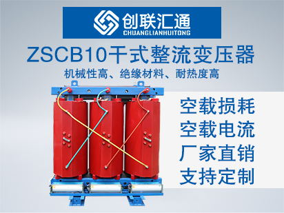 ZSCB10干式整流变压器