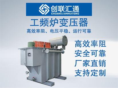 工频炉变压器