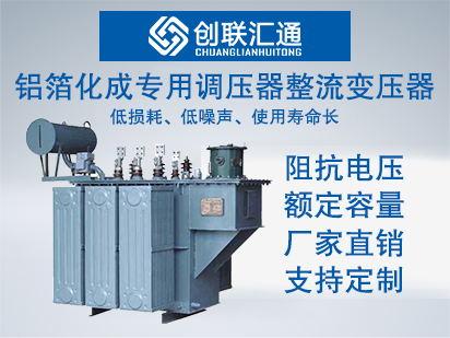 铝箔化成专用调压器整流变压器