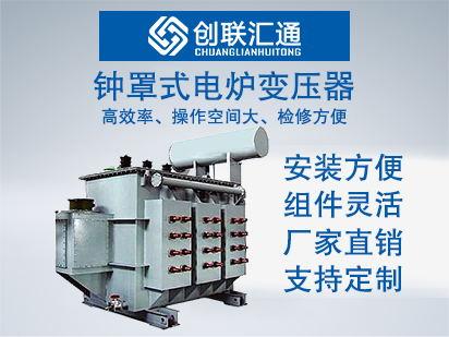 钟罩式电炉变压器