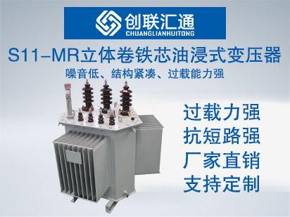 10kv级S11-MR立体卷铁芯油浸式变压器