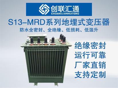 10kv级S13-MRD系列地埋式变压器
