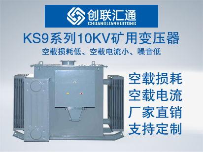 KS9系列10kv矿用变压器
