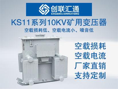 KS11系列10kv矿用变压器