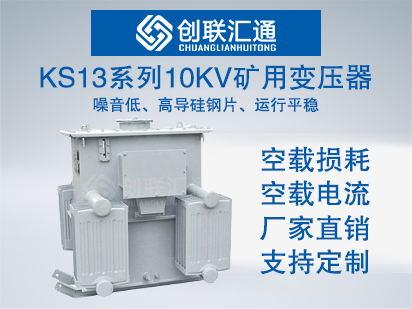 KS13系列10kv矿用变压器