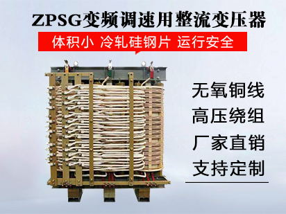 ZPSG变频调速用整流变压器