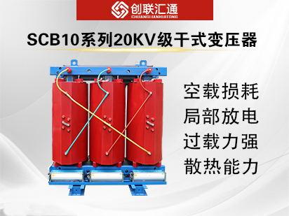 SCB10系列20kv级干式变压器
