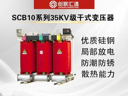 SCB10系列35kv级干式变压器