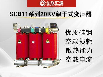 SCB11系列20KV级干式变压器