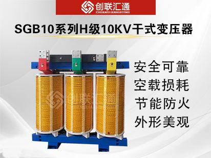 <b>SGB10系列H级10kv干式变压器</b>