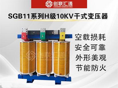 <b>SGB11系列H级10kv干式变压器</b>