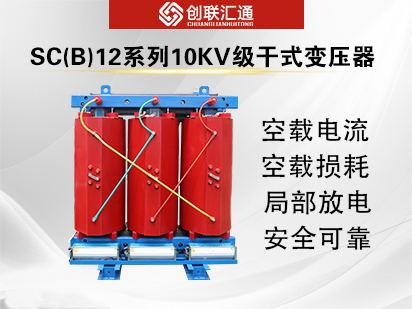 SC(B)12系列10kv级干式变压器