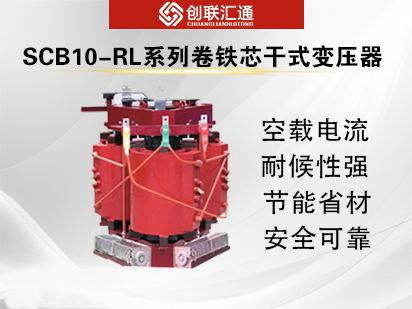SCB10-RL系列卷铁芯干式变压器