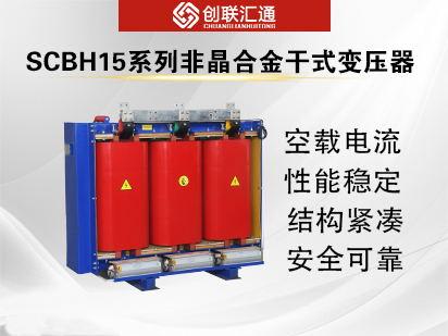 <b>SCBH15系列10kv级非晶合金干式变压器</b>