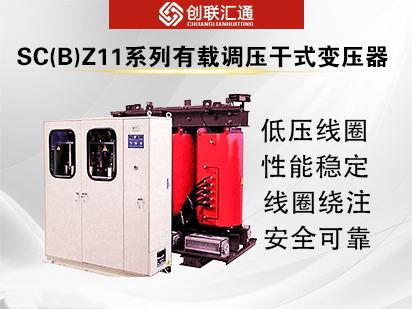 SC(B)Z11系列有载调压干式变压器