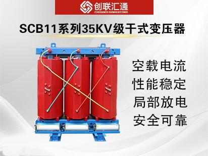 SCB11系列35kv级干式变压器