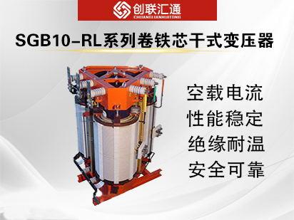 SGB10-RL系列卷铁芯干式变压器10kv