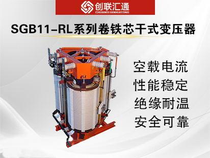 SGB11-RL系列卷铁芯干式变压器10kv