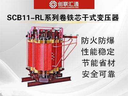 SCB11-RL系列卷铁芯干式变压器