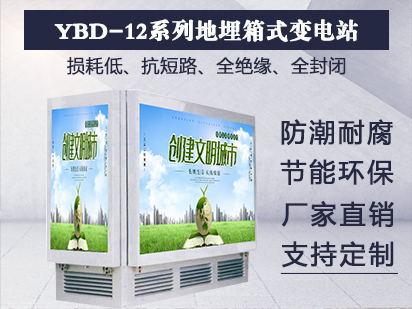 <b>YBD-12系列地埋箱式变电站</b>