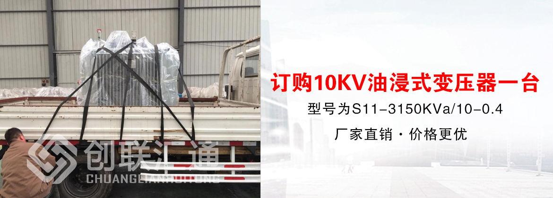 [创联汇通案例]湖北焜烨冶金订购10KV油浸式变压器一台