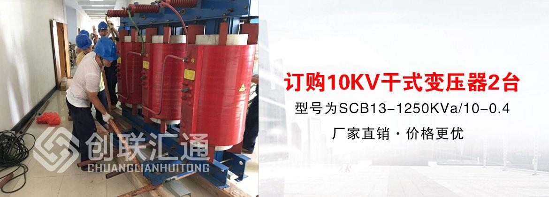 [创联汇通案例]福建泷建设集团订购10KV干式变压器2台