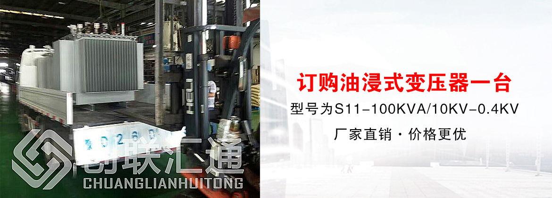 [创联汇通案例]湖北湛江市浩口镇村委会订购10KV油浸式变压器一台