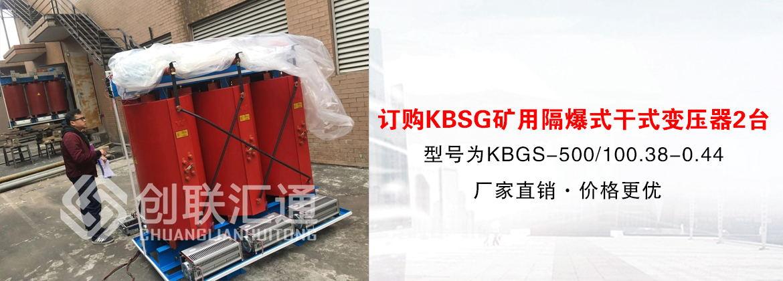 [创联汇通案例]青海省海渤煤炭订购KBSG矿用隔爆式干式变压器2台